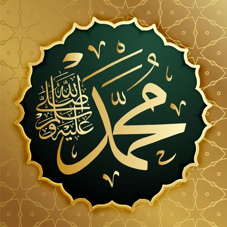 La calligrafia islamica Muhammad, sallallaahu 'alaihi WA sallam, può essere usata per fare vacanze islamiche Traduzione: il profeta Muhammad, sallallaahu' alaihi WA sallam, Vettoriali