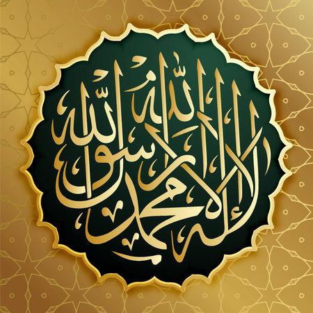 """""""La-ilaha-illallah-muhammadur-rasulullah"""" do projektowania świąt islamskich. Ta koligrafia oznacza: """"Nie ma Boga godnego czci oprócz Allaha, a Mahomet jest jego Posłańcem"""