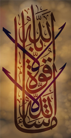 Arabic calligraphy MashaAllah La haual La kuta il BiLillahaha, design elements in Muslim holidays. Means what Allah has desired. There is no power of strength, no one except Allah Illustration