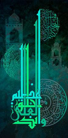 """Calligrafia islamica, """"Davvero, il tuo temperamento è eccellente"""""""