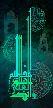 Islamic calligraphy,  Truly, your temper is excellent