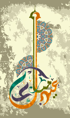 Eid Mubarak Islamic calligraphy. Means Blessed feast Vector illustration.