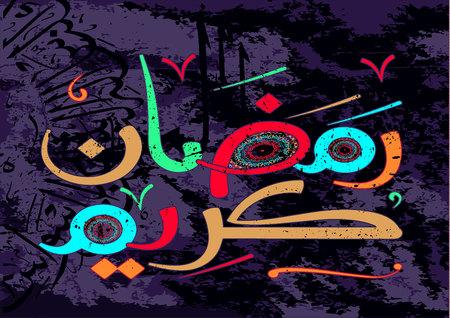 Calligrafia islamica Ramadan Kareem