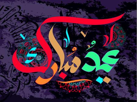 Eid Mubarak Islamic calligraphy, means blessed feast.
