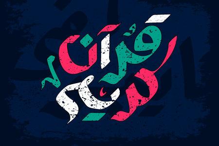 Islamic calligraphy from the Quran, Rahman and Rahim. Illustration