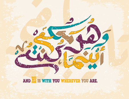 Islamic calligraphy from the Quran Surah Al Hadid 4. He is with you wherever you are.