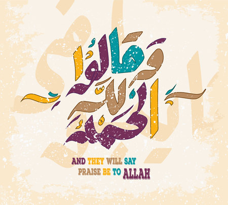 Islamic calligraphers of the Quran. And they said all praise be to ALLAH Illustration