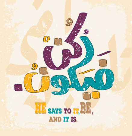 Islamic calligraphy from the Koran, He says to it Be and it is.