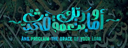 Calligrafia islamica dal Corano Surah Ad duha, 11 ayat. proclamare la grazia del tuo Signore