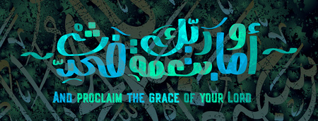 Islamic calligraphy from Quran Surah Ad duha, 11 ayat. proclaim the grace of your Lord