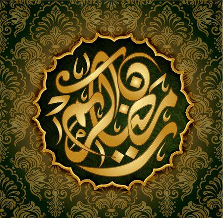 Ramadan Kareem Islamic calligraphy.