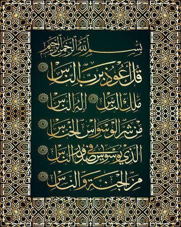 Islamic calligraphic verses from the Koran Al-Nas 114 Illustration