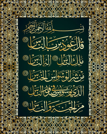 Islamic calligraphic verses from the Koran Al-Nas 114 Illustration