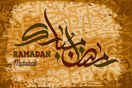 Ramadan Mubarak Islamic calligraphy. Means  blessed month