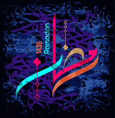 Ramadan 1439 Islamic calligraphy. Means the month of fasting for Muslims.