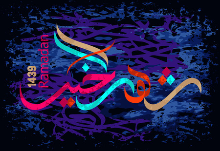 ISLAMIC CALLIGRAPHY Shahr Khair 1439 means blessing of the month. Illustration