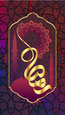 Ramadan Islamic calligraphy. Means the month of fasting for Muslims.