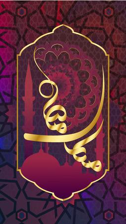 Ramadan Islamic calligraphy Stok Fotoğraf - 100037390