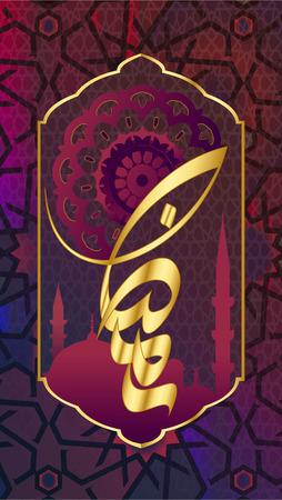Ramadan Islamic calligraphy