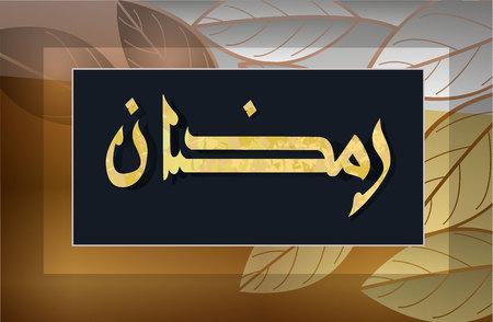 Ramadan Islamic calligraphy Stok Fotoğraf - 100296759