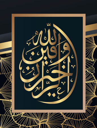 Islamic calligraphy, Allah is the best of the merciful Çizim