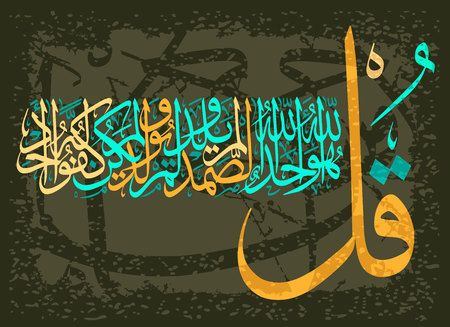 Islamic calligraphic verses from the Koran Al-Ihlyas 114: for the design of Muslim holidays, means sincerity