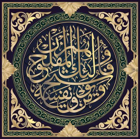 Islamic calligraphy from the Koran. Surah al-Taghibun 64, verse 16. Vectores