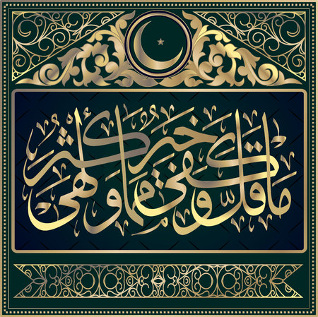 Islamic calligraphy Hadith: although consistent small and sufficient is better than much that distracts Imam Ahmad, the book of sufficiency