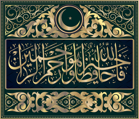 Islamic calligraphy from the Koran, Surah 12 Yusuf, verse 64. means