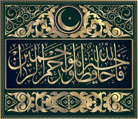 """Caligrafía islámica del Corán, Sura 12 Yusuf, verso 64. significa """"Alá protege mejor. Él es el más misericordioso de los misericordiosos""""."""