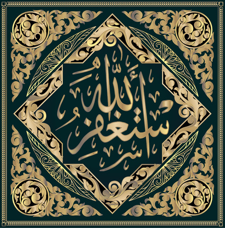 Islamic calligraphy Astaghfirullah. This inscription means: I ask forgiveness from Allah