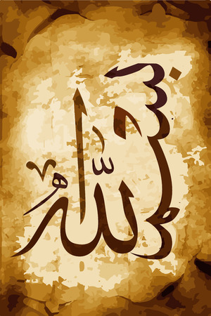 Islamic calligraphy with the name of Allah Vettoriali