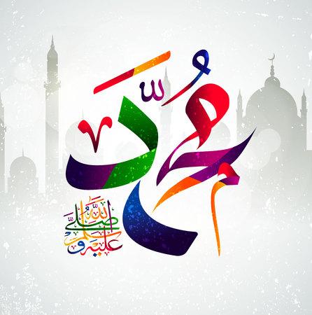 Islamic calligraphy Muhammad, may Allah bless and greet him.