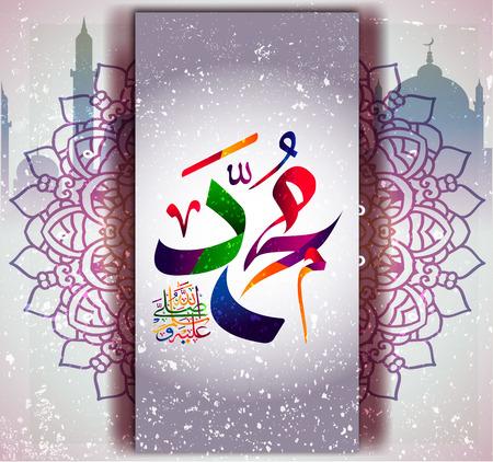 Calligrafia islamica Muhammad che Allah lo benedica e lo saluti.