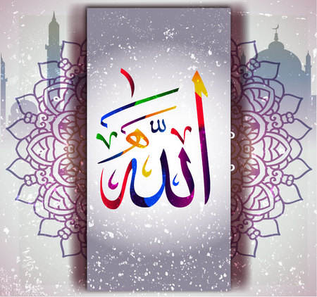 Islamic calligraphy Allah is the only one who is worthy of worship.