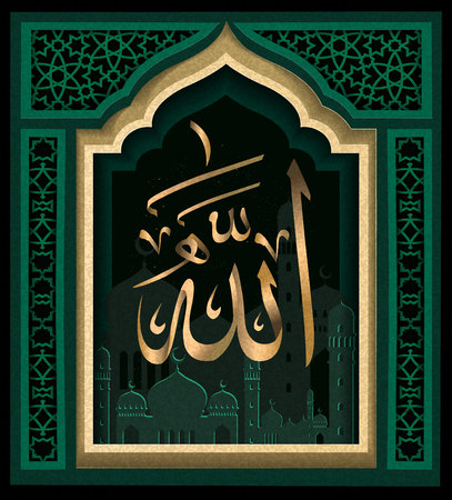 Islamic calligraphy Muhammad may Allah bless him and greet him.