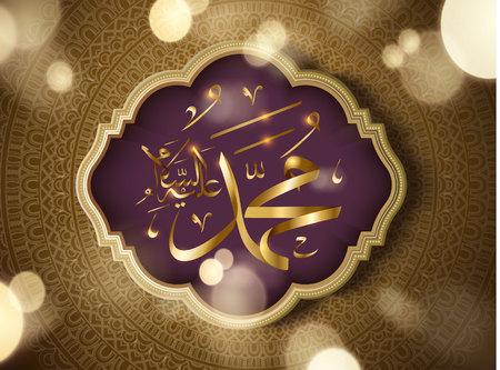Calligrafia islamica Muhammad che Allah lo benedica e lo saluti