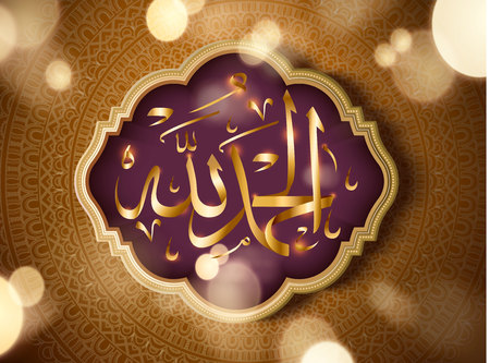 Islamic calligraphy of al-hamdulillah Means Praise to Allah
