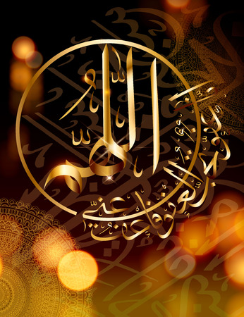 Islamic calligraphy  Oh Allah you are gracious, have mercy on me