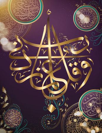 """Caligrafía islámica del Corán Sura 20 TA ha, verso 114: """"mi Señor, aumenta mi conocimiento."""