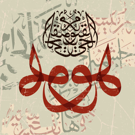 Islamic calligraphy  about the living and the Almighty. Çizim