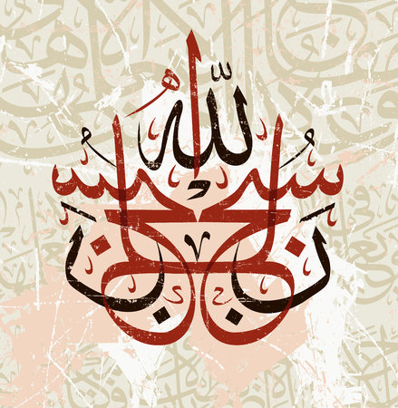 Islamic calligraphy Subhan Allah means Holy Allah