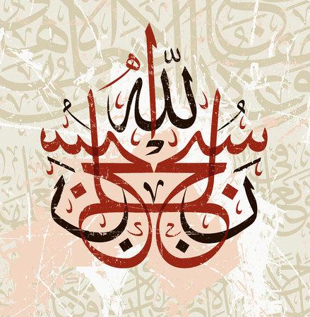 Islamic calligraphy Subhan Allah means Holy Allah Illusztráció