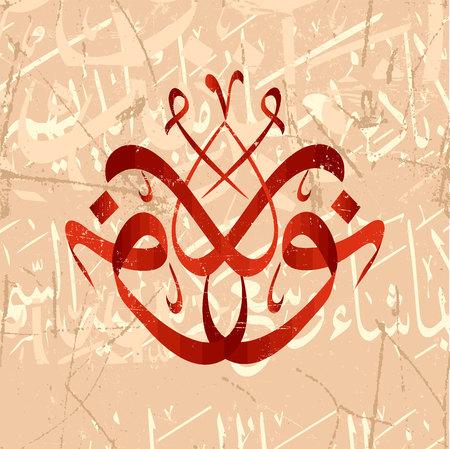 La calligrafia islamica Nur significa luce