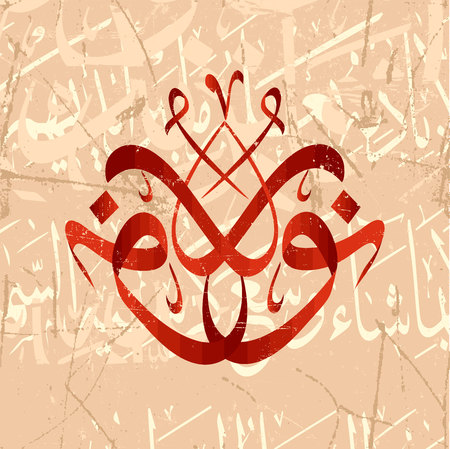Islamic Nur calligraphy means light