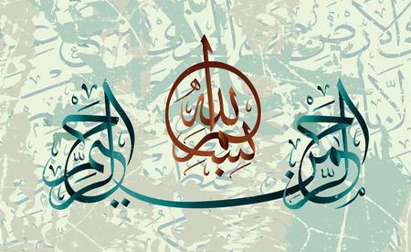 "Caligrafía islámica de Basmalah ""en el nombre de Dios, más misericordioso, más misericordioso. Ilustración de vector"
