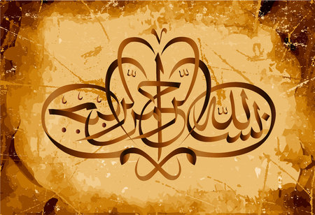 Islamic calligraphy of Basmalah in the name of God, most gracious, most merciful.