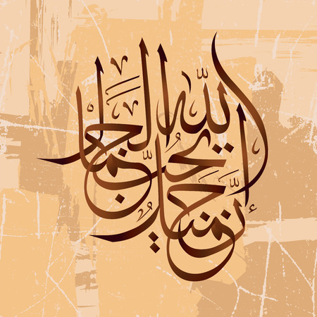 Islamic calligraphy. Allah is beautiful and loves beauty