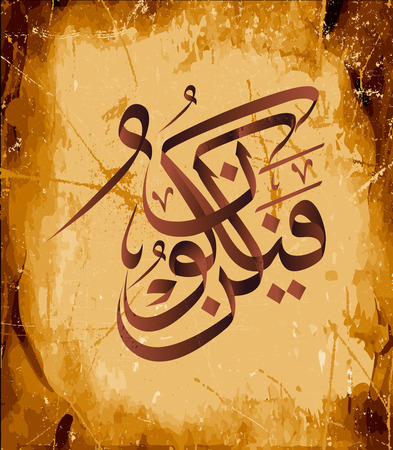 Islamic calligraphy from the Koran