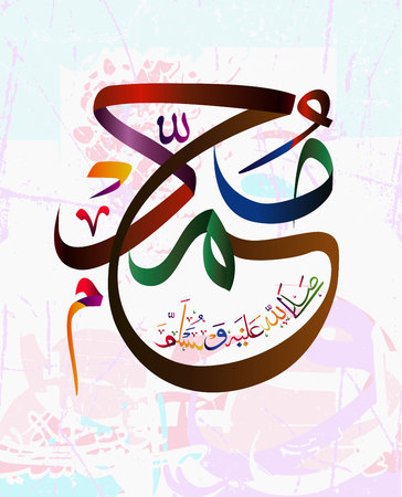 Islamic calligraphy Muhammad may Allah bless him and greet him. Stok Fotoğraf - 104622786